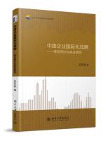 中国企业国际化战略:理论探讨与实证研究