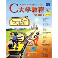 C大学教程(第4版)(影印版)(附光盘)