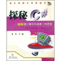 别让您的计算机闲着·探秘C#:如何像计算机科学家一样思考(附光盘)