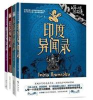 异域密码全4册泰国异闻录+日本异闻录+印度异闻录+韩国异闻录羊行屮