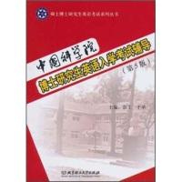 中国科学院博士研究生英语入学考试辅导(第5版)