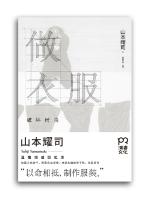做衣服:破坏时尚山本耀司是世界时装界一个独一无二的存在山本耀司首次阐述他的造衣理念方法