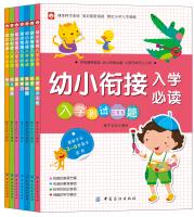 幼小衔接入学必读(套装全7册)