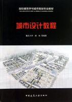 城市设计教程(高校建筑学与城市规划专业教材)