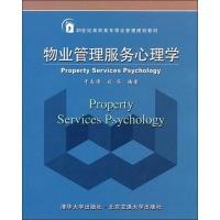 物业管理服务心理学