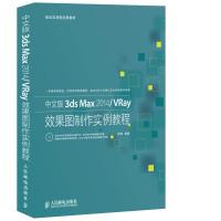 中文版3dsMax2014/VRay效果图制作实例教程