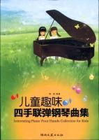 儿童趣味四手联弹钢琴曲集郭瑶艺术书籍