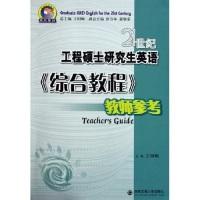 21世纪工程硕士研究生英语综合教程教师参考
