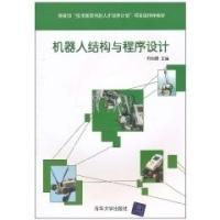机器人结构与程序设计(教育部技术教育创新人才培养计划项目组推荐教材)