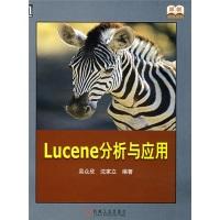 Lucene分析与应用