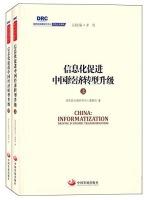 国务院发展研究中心研究丛书2015:信息化促进中国经济转型升级(套装上下册)