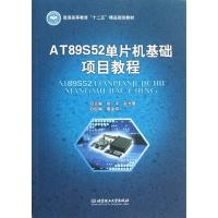 AT89S52单片机基础项目教程张平赵光霞教材教辅与参考书计算机与互联网书籍