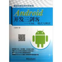 Android开发三剑客:UML、模式与测试