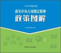 落实中央八项规定精神政策图解(2015年修订版)