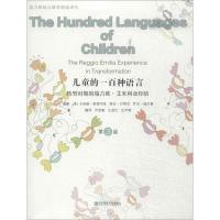 儿童的一百种语言转型时期的瑞吉欧艾米利亚经验(第3版)语言文字书籍