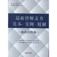 最新律师文书范本实例精解.商务合同卷李宗胜编法律书籍