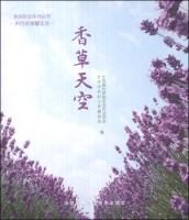 休闲农业系列丛书:香草天空