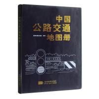 2015中国公路交通地图册