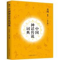 中国神话传说词典(修订版)