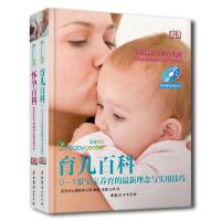 育儿百科+怀孕百科2本随书附赠超值DVD新生儿婴幼儿护理百科育儿书籍好父母育婴书孕妇宝典