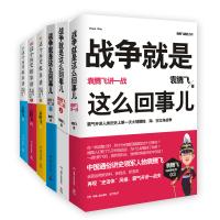 袁腾飞系列套装(全6册)战争就是这么回事儿袁腾飞讲一二战+这个历史挺靠谱