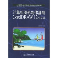 中等职业学校计算机系列教材:计算机图形制作基础CorelDRAW12中文版