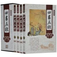 珍藏版四书五经/(插盒)