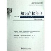 知识产权年刊(2011年号)