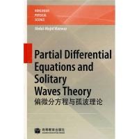 非线性物理科学:偏微分方程与孤波理论