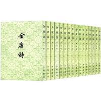 全唐诗(套装全25册)