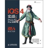 iOS4实战:iPhone与iPad应用开发