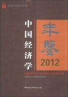 中国经济学年鉴(2012)
