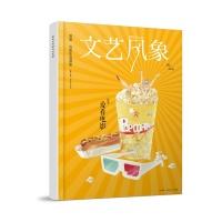 文艺风象·爱看电影(特集2015年第05期·总206期)