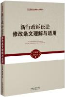 新行政诉讼法理解与适用丛书:新行政诉讼法修改条文理解与适用