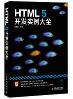HTML5:开发实例大全