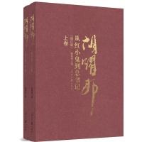 从红小鬼到总书记——胡耀邦(修订版)全两册