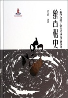 (蒙汉合璧)蒙古文历史文献汉译:蒙古秘史