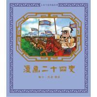 漫画二十四史·卷10(元史·明史)