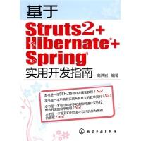 基于Struts2+Hibernate+Spring实用开发指南