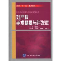 外科手术精要与并发症系列丛书:妇产科手术精要与并发症