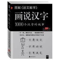 图解说文解字(画说汉字1000个汉字的故事)