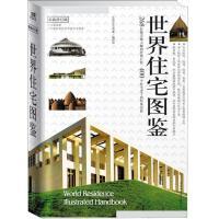 世界住宅图鉴(最新修订版)