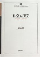 新世纪心理与心理健康教育文库(33):社交心理学
