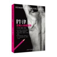 牛津艺用人体解剖学-经典版