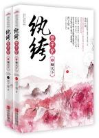 纨绔世子妃3:倾天下(套装共2册)