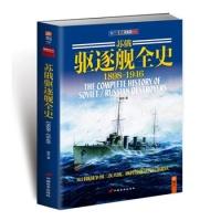苏俄驱逐舰全史1898-1946
