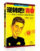 逆转吧!青春:毕业三年我在上海买房买车