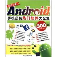 玩家必备:Android手机必装热门软件大全集(300款)
