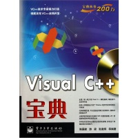 VisualC++宝典(附CD光盘1张)