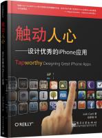 O'Reilly·触动人心:设计优秀的iPhone应用